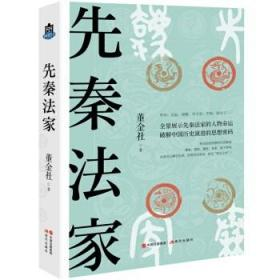 先秦法家 图书