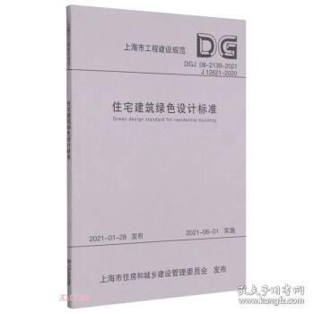 住宅建筑绿色设计标准(DGJ08-2139-2021J12621-2020)/上海市工程建设规范  [Green Design Standard for Residential Building]