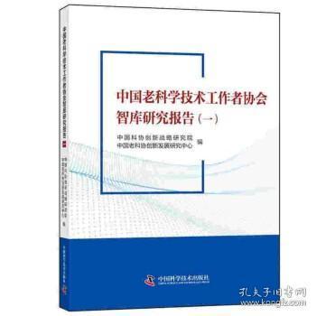 中国老科学技术工作者协会智库研究报告(一)