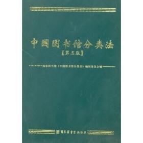 保证正版 中国图书馆分类法 国家图书馆《中国图书馆分类书》编辑委员会 国家图书馆