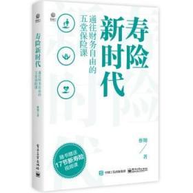 寿险新时代:通往财务自由的五堂保险课