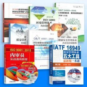 8本套质量环境职业健康体系内审员用书 ISO 9001:2015 质量管理体系培训教程+GB/T