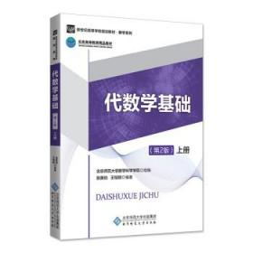 代数学基础(第2版)上册