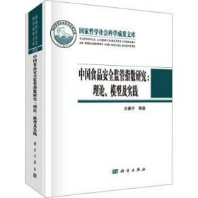中国食品安全监管指数研究:理论、模型及实践 王冀宁,陈庭强