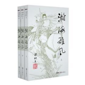 (2019新版)梁羽生作品集_瀚海雄风(42_44)(套装全三册)