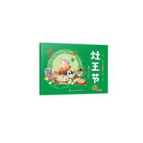 [新品]我们的传统节日--灶王节 编著 9787122369307 化学工业