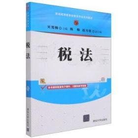 正版 税法 关雪梅 清华大学 9787302585008