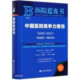 医院蓝皮书:中国医院竞争力报告(2020-2021)