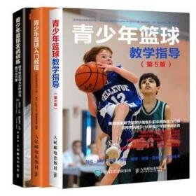 正版 【组套3本】青少年篮球教学指导 第5版+青少年篮球入门教程+青少年篮球实战训练 提升攻防能力