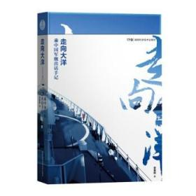 走向大洋——乘中国军舰出访手记