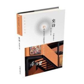 21世纪文学之星丛书2020年卷 史诗 作家 秦汝璧著 9787521214864