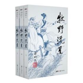 (2019新版)梁羽生作品集 牧野流星(56-58)(套装全3册)