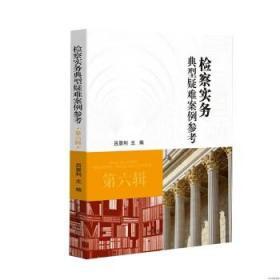 正版 2021新书 检察实务典型疑难案例参考 第六辑 吕景利 中国检察 9787510226