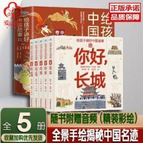 给孩子讲好中国故事中国奇迹 函套5册 你好长城 你好故宫 你好敦煌 你好兵马俑 你好大运河 好玩好看 给孩子讲好中国故事·中国奇迹