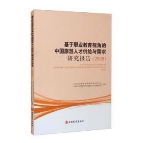 基于职业教育视角的中国旅游人才供给与需求研究报告(2020)