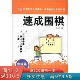 [新品]速成围棋:中级篇 下 金龙天 9787514605280 中国画报
