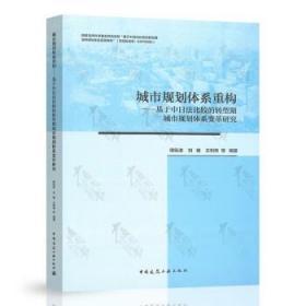 城市规划体系重构——基于中日法比较的转型期城市规划体系变革研究