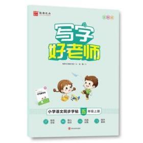 写字好老师·小学语文同步字帖五年级上册