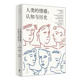 正版 人类的情感 认知与历史 光启文景丛书扬普兰佩尔著马百亮夏凡译上海人民人类情感史情感处理