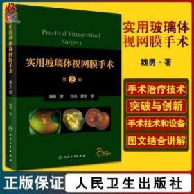 预售 实用玻璃体视网膜手术第2版 涵盖了当今各类玻璃体视网膜手术的操作 眼科医学书籍 魏勇 著 9