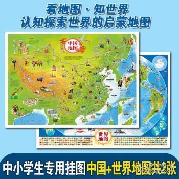 中国地图+世界地图(共2张)挂图儿童版大图墙贴挂画儿童房初中教室挂布学生专用贴墙小尺寸初中生小