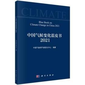 中国气候变化蓝皮书(2021)
