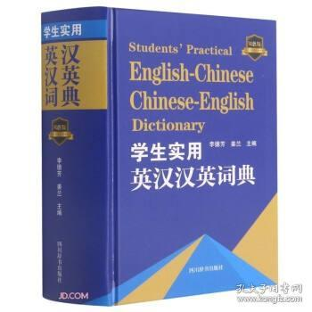 学生实用英汉汉英词典(双色版)(精)