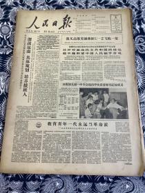 人民日报 1964年7月8号【深谋远虑、具体规划、培养接班人】【任何对越南民主共和国的侵犯都不能期望中国人民袖手旁观】共6版1张半