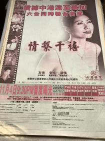 杨宝玲广告宣传海报90年代报纸一张   4开