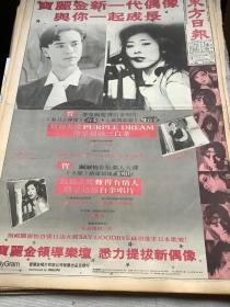 李克勤,关淑怡宣传海报80年代报纸一张   4开