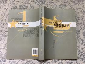 中国学者眼中的华裔美国文学  三十年论文精选集