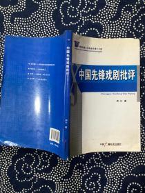 中国先锋戏剧批评