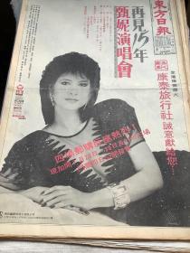 甄妮演唱会宣传广告海报80年代报纸一张   4开