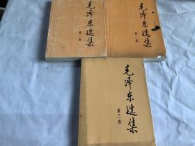 毛泽东选集(第一卷) 《第二卷》  《第三卷》三本合售