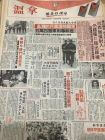 温拿 Winner 香烟 80年代报纸一张4开 1张