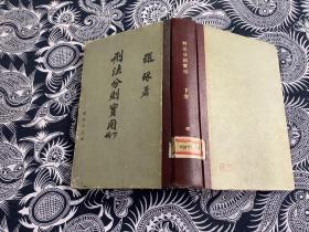 刑法分则实用 (下册) 增订十三版