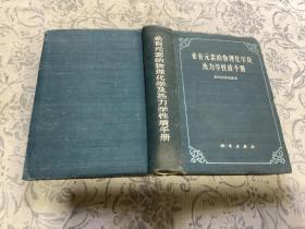 稀有元素的物理化学及热力学性质手册