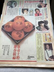 利智,伍卫国,刘雪华,卢冠廷彩页80年代报纸一张   4开