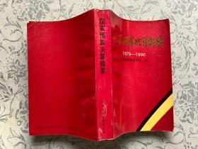 国家预算决算辑要1979-1990