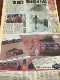 三菱 PIAA ENEOS  80年代报纸一张4开 1张
