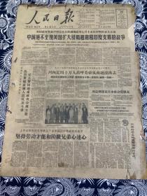 人民日报 1964年7月20号【坚持劳动能和阶段兄弟心连心】【中国绝不坐视美国扩大侵略越南和印度支那的战争】共4版1张