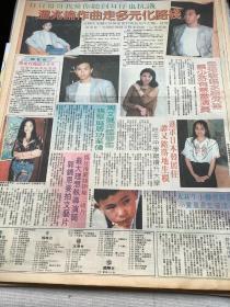 温兆伦,蔡少芬,郭锦恩,谭又铭彩页90年代报纸一张   4开