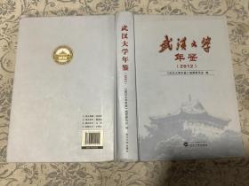 武汉大学年鉴. 2012