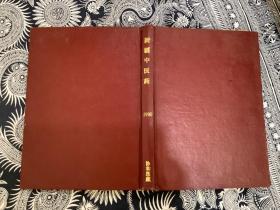 新疆中医药1990年1-4期 精装合订本