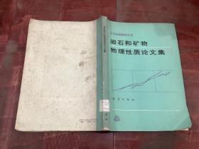 岩石和矿物物理性质论文集