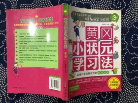 黄冈小状元学习法(第3册):小学生越学越用功的60条趣味学习妙招