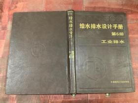 给水排水设计手册第6册 工业排水