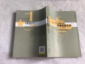 中国学者眼中的华裔美国文学:三十年论文精选集