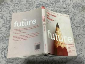 不要让未来的你,讨厌现在的自己