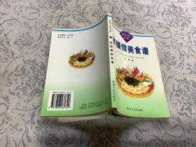 养颜健美食谱【休闲文化书库】